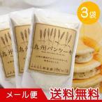 送料無料・メール便・3袋セット 九州パンケーキ 200g×3袋 パンケーキミックス