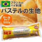 パステルの生地 ブラジル風餃子の皮 冷蔵パイ生地 500g (ロールタイプ) 【冷蔵便】