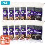 送料無料 フルッタ アサイー 冷凍パルプ ピューレ (100g×4袋入)×10セット 冷凍