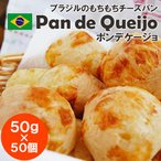 チーズパン ポンデケージョ Pan de Queijo 50gx50個入 冷凍便