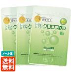 3袋セット メール便・送料無料 Feクロロフィル 280mg×30カプセル 消臭サプリメント 鉄クロロフィリンNa含有食品