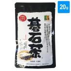 碁石茶 20g 乳酸発酵茶 大豊町碁石茶協同組合 本場の本場