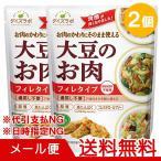 2個セット・メール便・送料無料 マルコメ ダイズラボ 大豆のお肉 フィレタイプ 200g (固形量76g)