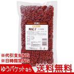 送料無料・ゆうパケット youki(ユウキ食品)枸杞子(クコの実) 250g