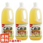 3本セット 国産 こめ油 築野食品(TSUNO) 1500g×3本 ライスオイル