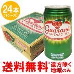 送料無料・1ケース ガラナ アンタルチカ 炭酸飲料 350ml×1ケース(24缶入り)