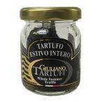 イタリア産 サマートリュフ ホール(黒トリュフ)瓶 18g