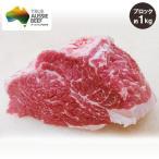 牛バラ ブロック 約1kg 特選豪州産(オーストラリア産) オージービーフ 冷蔵便