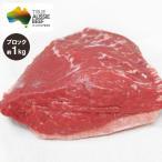 ランプ - イチボ肉(ピッカーニャ) ブロック 1kg オージービーフ 赤身肉 冷蔵便