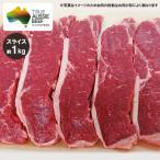 イチボ肉(ピッカーニャ) スライス 約1kg オージービーフ 赤身肉 冷蔵便