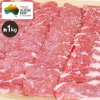 牛カルビ 焼肉用 約1kg 特選豪州産(オーストラリア産) オージービーフ 冷蔵便