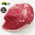 ランプ - 牛もも肉(ランプ肉) ブロック 2kg オージービーフ 赤身肉 冷蔵便