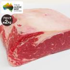 サーロイン ブロック 約2kg (ショートグレイン) オージービーフ 赤身肉 冷蔵便