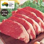サーロイン スライス (5〜7枚) 約1kg (ショートグレイン) オージービーフ 赤身肉 冷蔵便