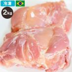 ブラジル産 もも正肉(鶏肉) 約2kg 業務用 鶏もも肉 ハラール(HALAL)認証 冷凍便