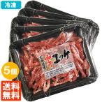 送料無料・5個セット 和牛ユッケ 50g×5個 生食牛肉