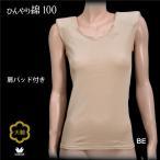 ショッピングワコール ワコール CLB647 肩パッド付きノースリーブ タンクトップ スタンダードUネック ひんやり綿100 綿100%