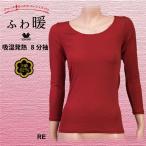 ショッピングワコール ワコール  天綿 あったかインナー  Uネック長袖シャツ ふわ暖 8分袖 CLD382 柄入りカラー