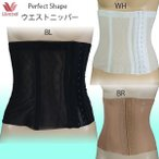 ショッピングワコール ワコール Perect Shapeグループ  ウエストニッパー GRB639   大きいサイズ WEB限定セール