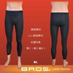 ワコールBROS ブロス メンズ  紳士あったか足首丈パンツ(前開き)  GS6610 ズボン下