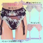 himico ヒミコ 6181コレクション ガーターべルト 6188  SALE