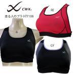 ワコール スポーツブラ  CW−X WOMEN'S ウィメンズ 走る人のブラ HTY108