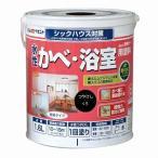 アトムハウスペイント(塗料/ペンキ/ペイント)水性かべ・浴室用塗料1.6L 黒