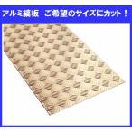 アルミ縞板 アルミチェッカープレート アルミ縞鋼板 寸法切り 厚さ2.0ミリ 800×600以下 重量 約2.72kg アルミ縞鉄板 滑り止め付鉄板