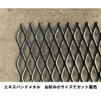 鉄 エキスパンドメタル 鉄板厚さ 3.2ミリ XS-43 横900ミリ以下×縦300ミリ以下 重さ2.2kg以下 ※鉄 無塗装のため錆が付着の可能性あり