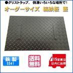 側溝、グリストラップに! 縞鉄板 蓋加工 取手 2箇所つき ご指定のサイズで製作いたします。 厚さ 4.5ミリ  サイズ600×500ミリ以下 重量 10.6kg以下