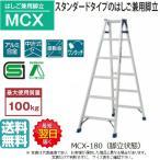 ☆☆☆ピカ はしご兼用脚立 MCX-180 6尺 スタンダードタイプの兼用脚立、最軽量モデル 踏ざん幅55ミリと広く、昇降しやすい☆代引不可
