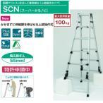ピカ 四脚アジャスト式はしご兼用脚立[上部操作タイプ] SCN[スタッピー]  SCN−120 4尺