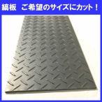 縞板 チェッカープレート 縞鋼板 寸法切り厚さ 6.0ミリ 500×500ミリ 以下 重量  約12.2kg  以下 縞鉄板 滑り止め付鉄板