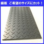 縞板 チェッカープレート 縞鋼板 寸法切り厚さ 6.0ミリ 600×300ミリ 以下 重量  約8.78kg  以下 縞鉄板 滑り止め付鉄板