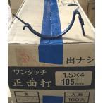 当日出荷  ニイガタ製販 樋受金具 正面打 105mm 3寸5分用 出なし ドブ ダークブルー