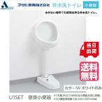 非水洗便器 小便器 壁掛小便器 アサヒ衛陶 U1SET   水洗化していない地域で、水がない場所でも使用できる非水洗トイレ