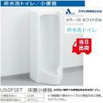 非水洗便器 小便器 床置小便器 アサヒ衛陶 U50FSET  排水金具付 水洗化していない地域で、水がない場所でも使用できる非水洗トイレ
