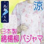 母の日 ギフト高島ちぢみ 綿楊柳 婦人パジャマ 半袖長ズボン 日本製 レディース