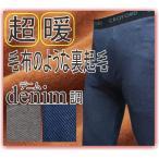 (ヒート あったか 防寒 吸湿発熱)メンズ☆裏ボア デニム調 ボトム 毛布のような裏起毛 ももひき パッチ ズボン下