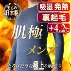 (ヒート あったか 防寒 吸湿発熱) 肌極 メンズ 裏起毛肌着 長袖シャツ  【安心の日本製】 極上 M L