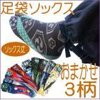 靴下 メンズ 3足組 足袋ソックス 和柄  粋な男への 足袋ギフト プレゼントに最適 クルー丈ソックス