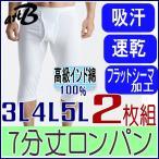 ショッピングステテコ 大きいサイズ 機能性 (速乾 吸湿)メンズ インナー 3L4L5L 2枚組 七分丈ロンパン ズボン下 ステテコ 綿100%フライス  速乾 吸汗 紳士ボトム