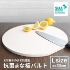 抗菌まな板パルト 丸型 Lサイズ 直径 33cm  日本製  SIAAマーク取得  食中毒予防 ゴムまな板 まな板 まないた カッティングボード キッチン用品 送料無料