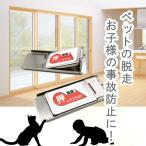 網戸 ロック 窓 サッシストッパー 猫 赤ちゃん 脱走 防止 補助錠 引き戸 6個 セット