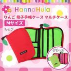 ショッピング母子手帳 Hanna Hula(ハンナフラ) りんご 母子手帳ケース(マルチケース) Mサイズ CPBO