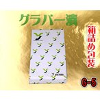 吉本食品 やわらか千切りグラバー漬G�5【贈答 ギフト 中元】((20)