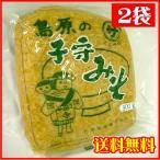 子守食品 島原の子守味噌1K×2袋【レターパック等送料込み】(14)