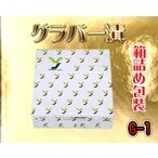 吉本食品 やわらか千切りグラバー漬G�1【贈答 ギフト 中元】((30)