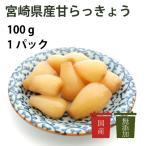 漬物  上沖産業 宮崎県産甘らっきょう 100g 国産 無添加