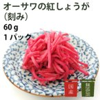 無添加漬物 オーサワ オーサワの紅しょうが(刻み) 60g 国産